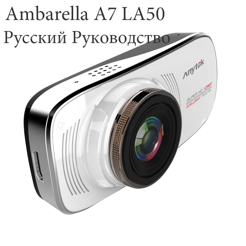 Автомобильный видеорегистратор Anytek DVR HD 1296P Ambarella A7 LA50 OV4689 ADAS G автомобильный видеорегистратор anytek at66a 2 7 hd g wdr gps novatek96650 dashcam dvr gps