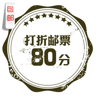Cheap Stamp 0.8 yuan discount 80 8 8 hair mainland angle postcard mailing package special stamp<br><br>Aliexpress