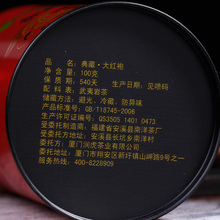 New arrived Wuyishan Dahongpao Tea spring Oolong Tea canned 100 grams of Wuyi tea Tongmu Guan