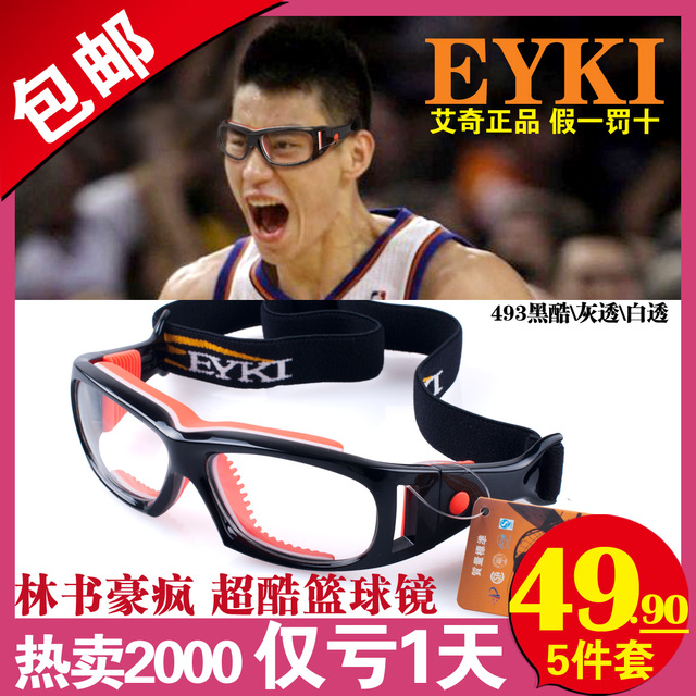 Basketball glasses myopia basketball mirror ikey football glasses sports goggles mirror antimist