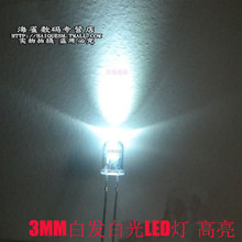 3MM 3mm white hair LED light emitting diode highlighted F3 --SZHQDZ - Huiteng ELECTRONIC CO.,LTD store