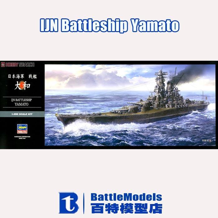 Hasegawa MODEL 1/450 SCALE models #40151 IJN Battleship Yamato plastic model kit(China (Mainland))