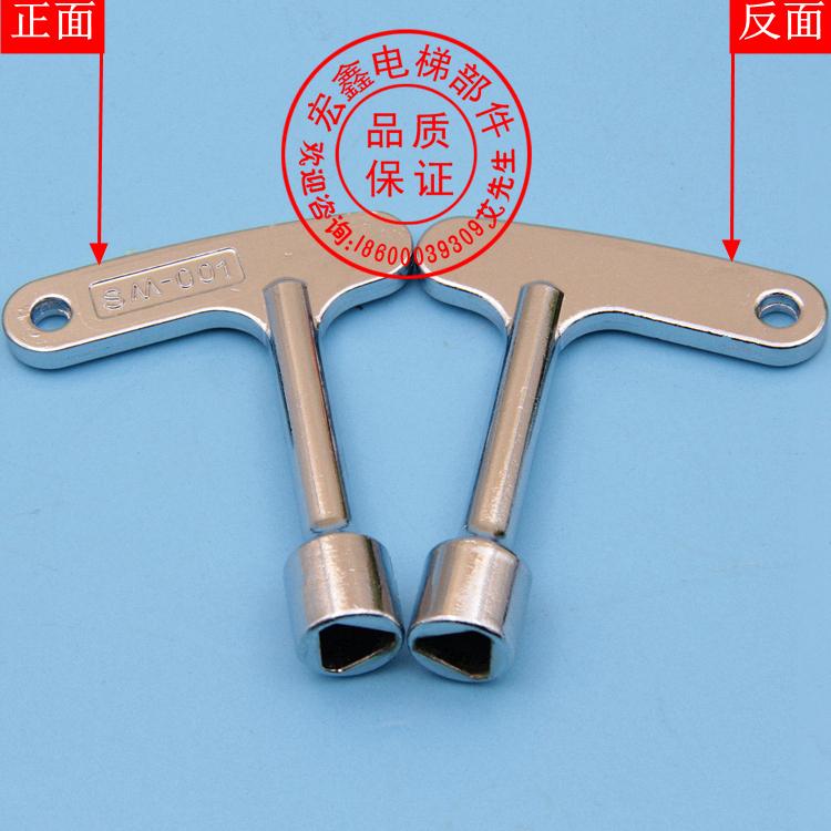 KONE / Celcom / Otis / Sanyo / Shen Ling / elevator door keys / triangular key / lift accessories(China (Mainland))