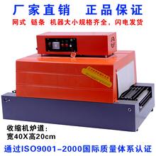 Chain shrink font b machine b font BS 4030 far infrared heat shrinkable font b machine