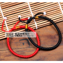 The Red String Bracelet Couple Bracelet Red Rope Rope Bracelet Bracelet This Animal Year Pit(China (Mainland))