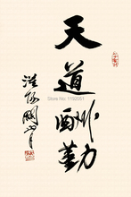 decorative art poster canvas prints frameless painting Chinese calligraphy God help those who work hard by contemporary artist