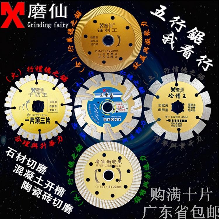 Sin Jin-Gang Wang saw mill dry cutting marble pieces marble tile wall slot sheet cutting sheet 114 * 20/16 * 18MM(China (Mainland))