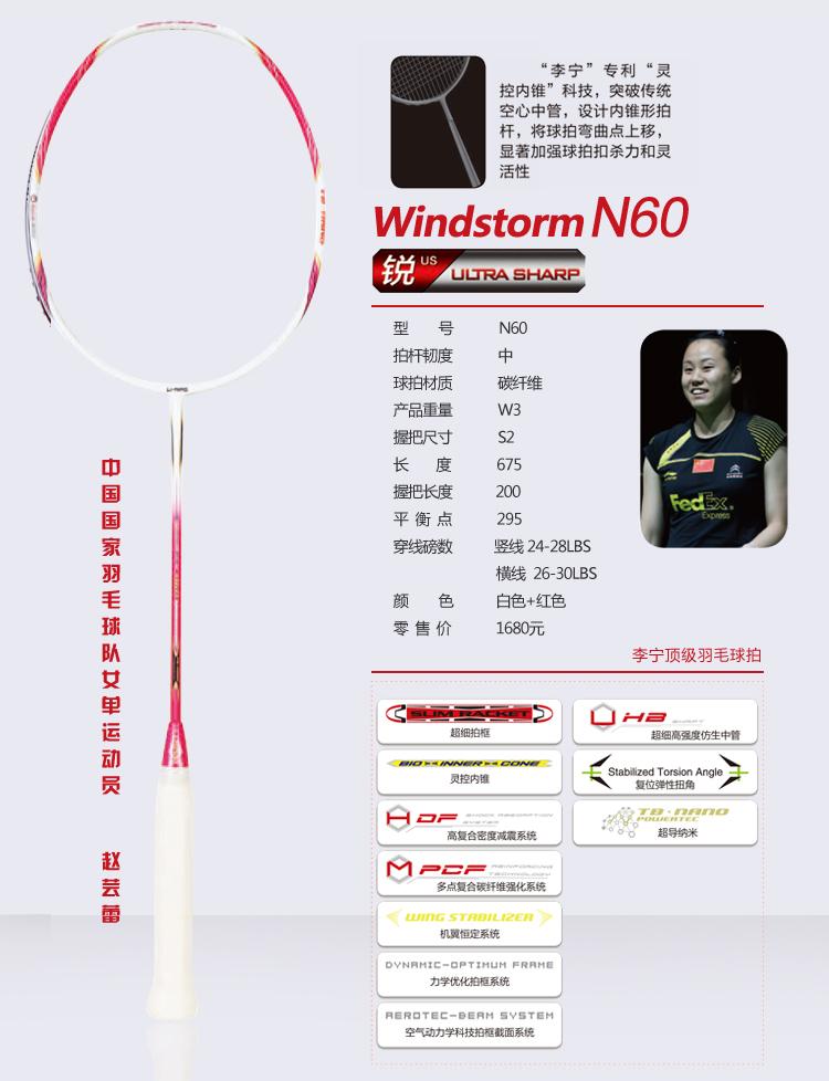 Li ning raquete N60 badminton racket with nano grip high quality racket de badminton with badminton string strung(China (Mainland))