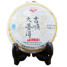 Free Shipping Yunnan Yiwu Mountain Farm Tea 2010yr 100g Raw Pu'Er Cake