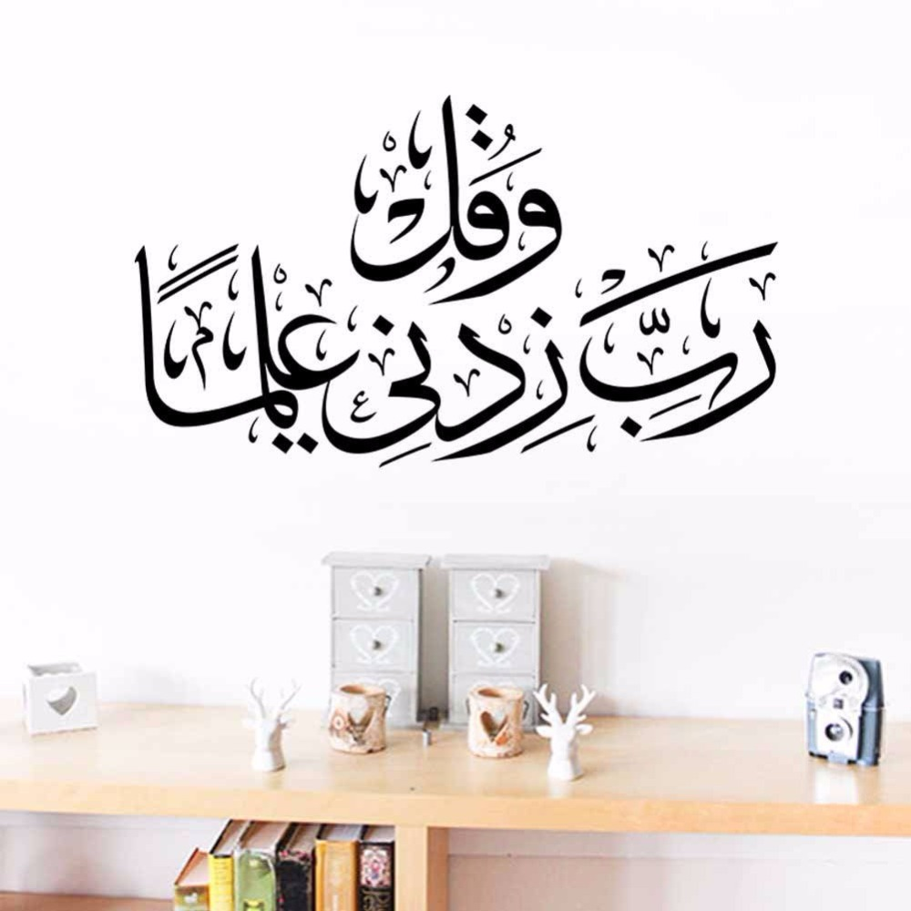 islamic wall sticker muslim bismillah quran calligraphy islamic wall stickers quotes muslim arabic home