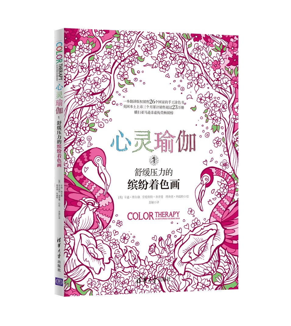 Chinese color Therapy- an Anti-Stress Coloring Book coloring antistress for  adult<br><br>Aliexpress