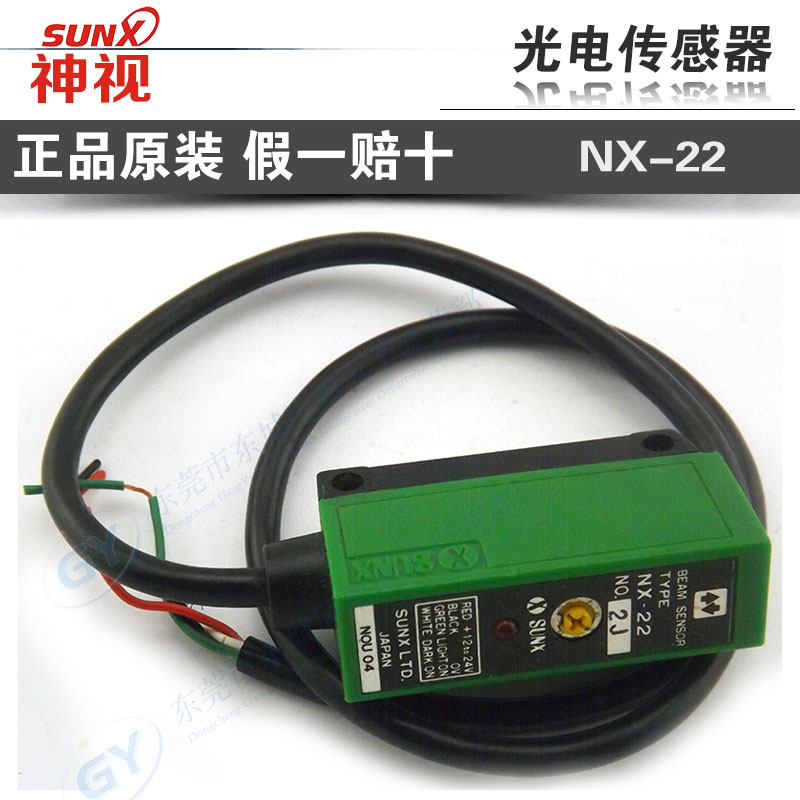 Фотография Brand new original authentic Japanese * diffuse photoelectric - induction switch NX - 22 spot