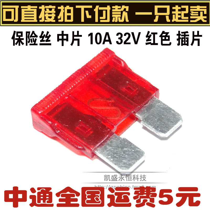 100pcs new Car insurance tube xenon lamp fuse in the fuse 32V 10A red insert(China (Mainland))