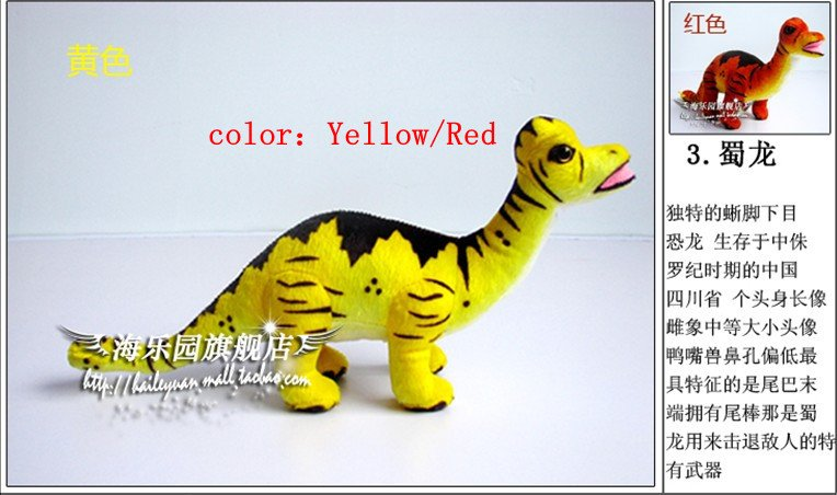 Free Shipping!2pcs/lot 2 color 37cm Jurassic dinosaur children's educational toys cartoon plush toy stuffed animals doll model(China (Mainland))