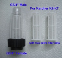 Free shipping Water filter karcher filter for K2 - K7 high pressure washer 1pc with two nets also for Lavor Elitech Champion(China (Mainland))