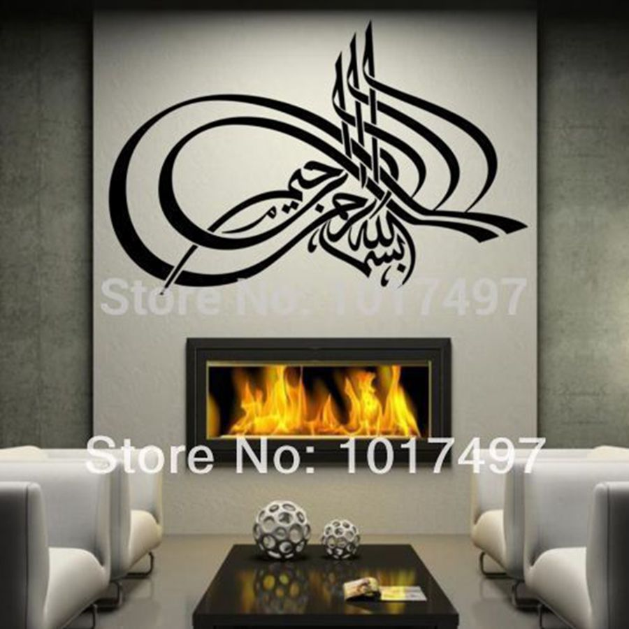 Wall Art Stickers Not On The High Street : Day delivery high quality islamic wall art sticker
