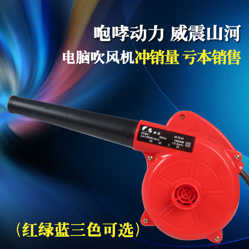 Computer hair dryer Blower Main engine dust collector Computer dust cleaning tool Household cleaning tool vehicle Vacuum cleaner(China (Mainland))