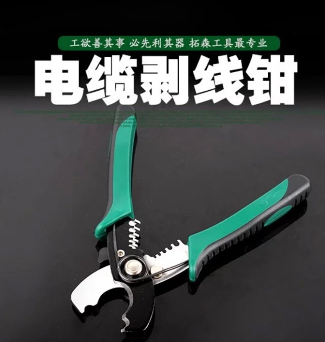 Cable Cutter Plastic Handle Electric Wire Stripper Cutting Plier Tool Kit(China (Mainland))