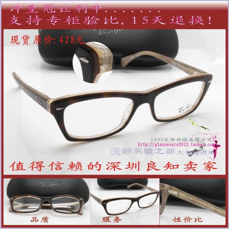Rb5255 myopia eyeglasses frame male women's star style glasses frame key