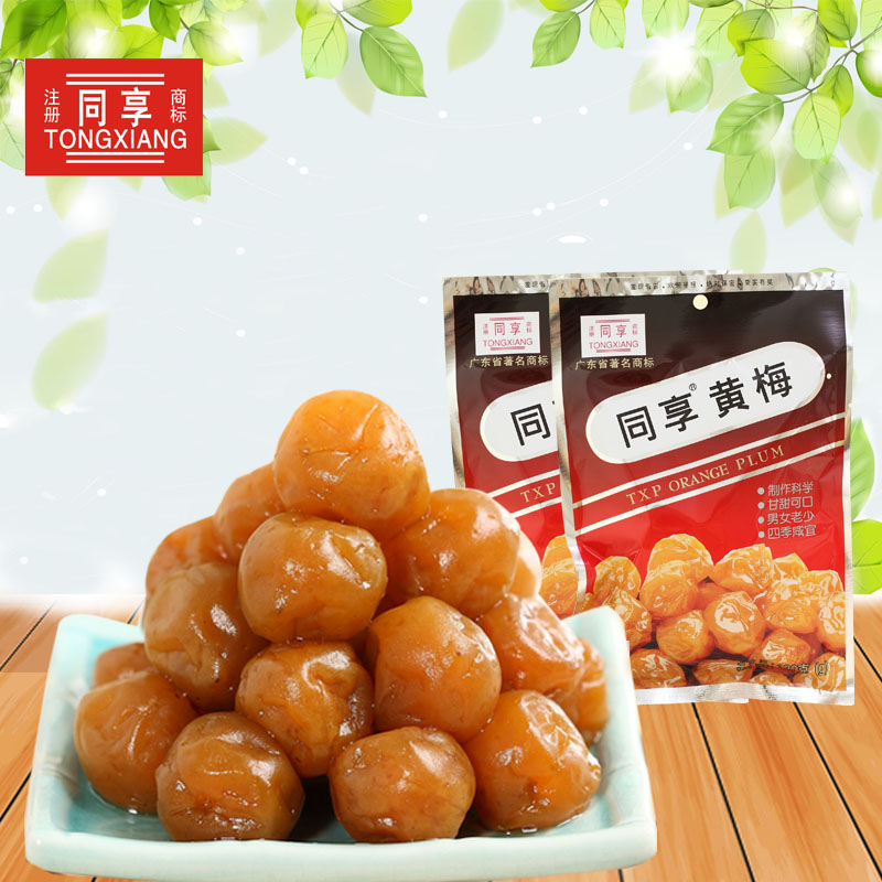 Chinese food dried fruit sweetmeat dried apricot 2Pcs/lot chinese appetizers snacks free shipping 2F305<br><br>Aliexpress