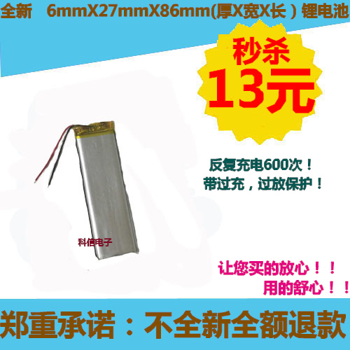 3.7V lithium polymer rechargeable battery 602786 / navigator / modified walkie talkie mobile TV equipment(China (Mainland))