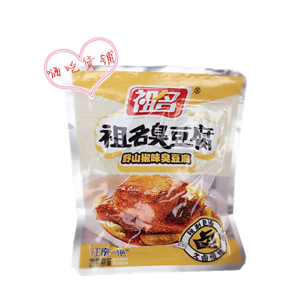Scattered said progenitor of stinky tofu, 500 g bean curd cake specialty gourmet snacks smelly bean curd package by wholesale<br><br>Aliexpress