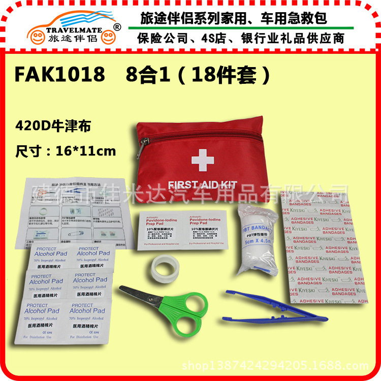 Outdoor medical first aid kit for medical package family first aid kit Earthquake rescue package wholesale custom LOGO(China (Mainland))