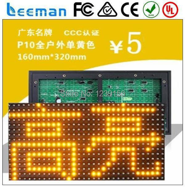 2018 2017 Leeman P10 - High refresh yellow running message text led display board/outdoor p10mm Pixels display sign panel(China (Mainland))