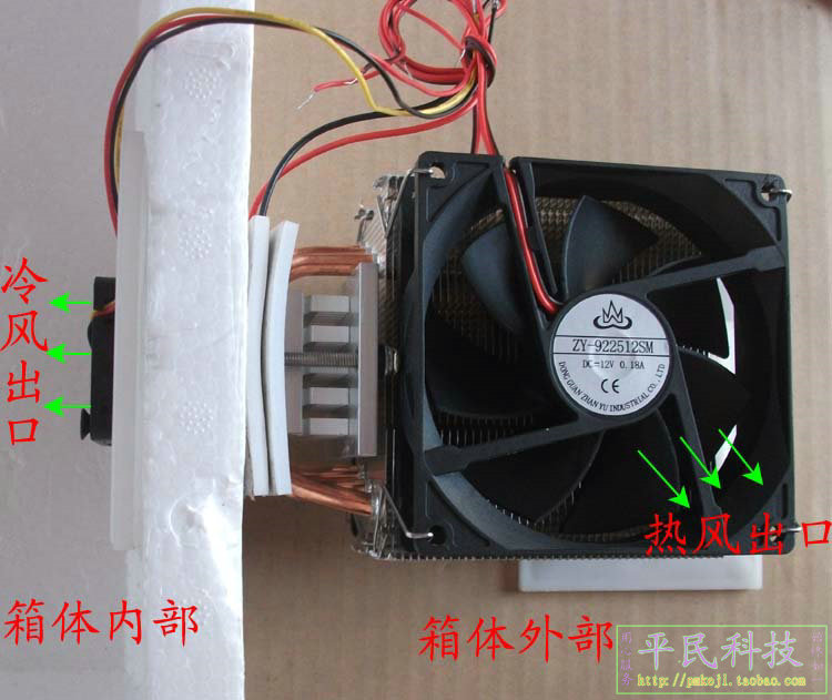 double refrigeration piece TEC2-19006, the cooling kit refrigeration system space cooling(China (Mainland))