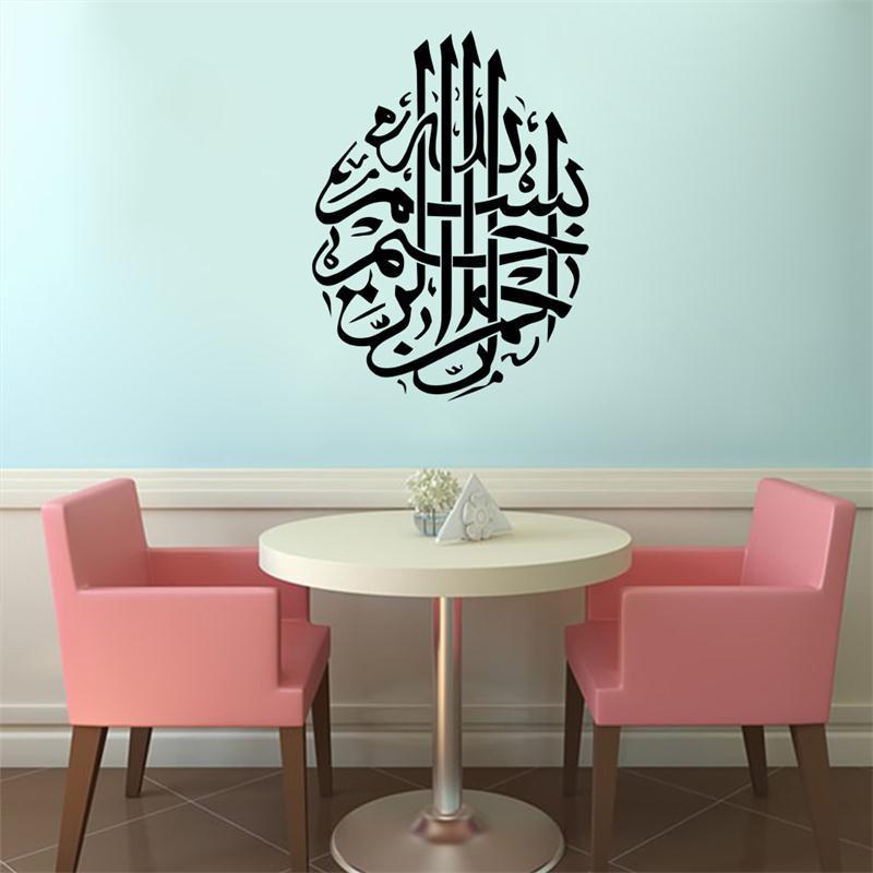 Islamic Home Decor Framed Hanging Wall Art ~ Islamic wall sticker home decor muslim allah arabic