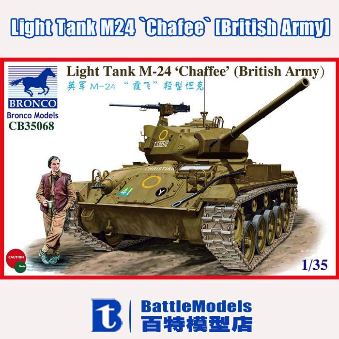 Bronco MODEL 1/35 SCALE military models #CB35068 Light Tank M24 `Chafee` [British Army] plastic model kit(China (Mainland))