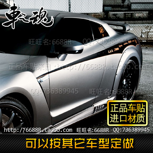 Фотография Vehicle garland Personalized modification car stickers color bar waist Stickers case for Ares GTR
