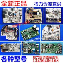 Air-conditioning parts computer board circuit board 300,354,511 new motherboard 5253NY GR5N-2B