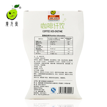 Guangyuan hall coffee drink fiber fruit enzyme activity of enzyme powder sugar drink instant coffee powder