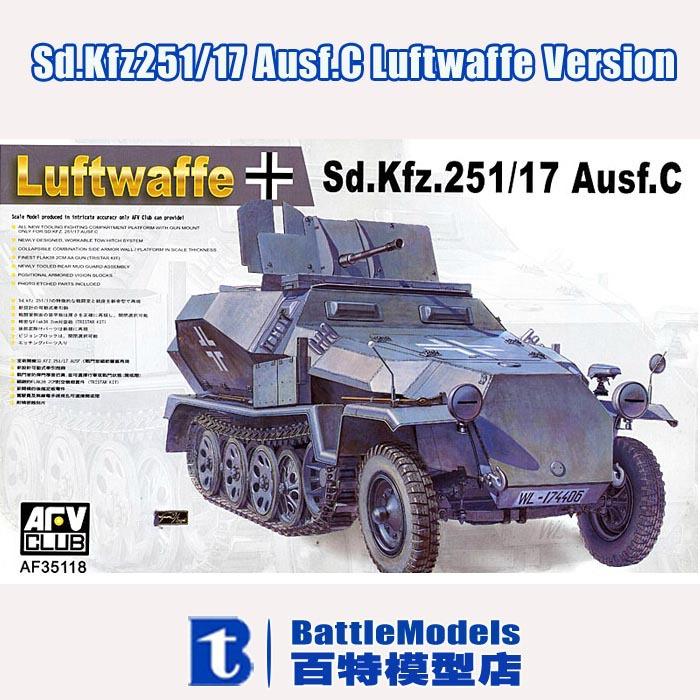 AFV CLUB MODEL 1 /35 SCALE military models #AF35118 Sd.Kfz251/17 Ausf.C Luftwaffe Version plastic model kit(China (Mainland))