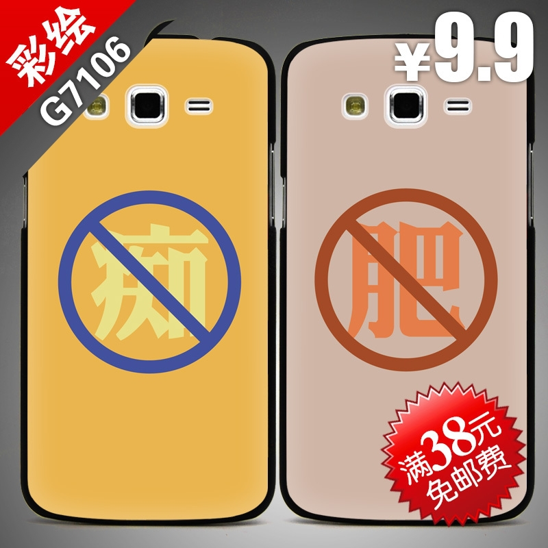 For Samsung Galaxy Grand 2 Duos G7102 G7105 G7106 hard back case cover Painted protective shell phone casing / phone ring ring c(China (Mainland))
