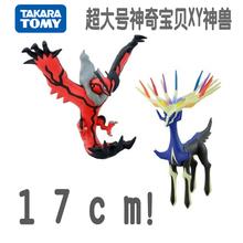 Limited! 2pcs/lot Pocket Monster 17cm Pokemon toys original TOMY super large mobile X/Y God classic action figures