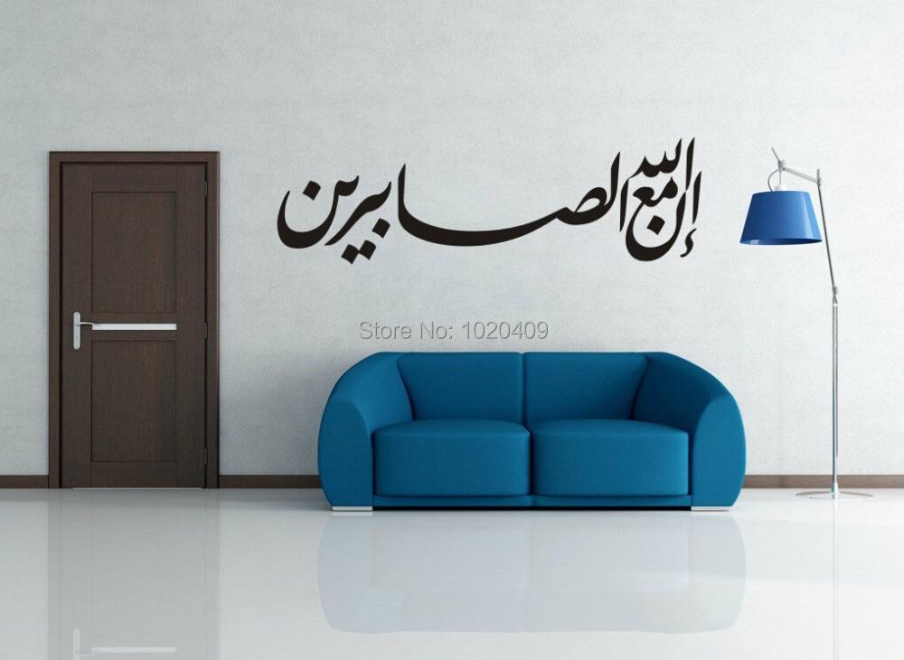 Y060 FREE SHIPPING islamic product Muslim art , Allahu Akbar , Islamic Calligraphy Wall sticker home decor for living room(China (Mainland))
