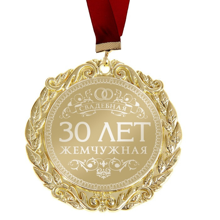 30 Year Anniversary Gift For Men Promotion Shop For Promotional 30 Year Anniversary Gift For Men
