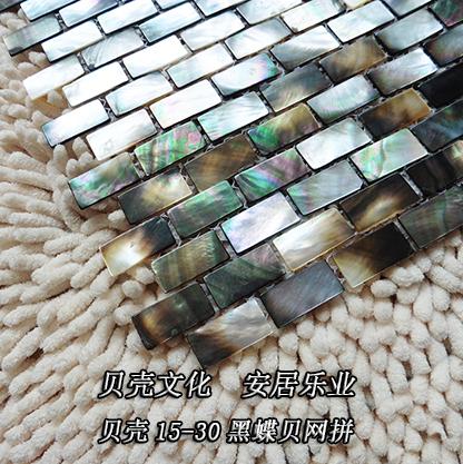 Гаджет  15*30 Black lip shell natural shell mosaic tile mohter of pearl wallpaper wall interior kitchen bathroom backsplash shower tiles None Строительство и Недвижимость