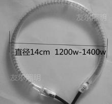 round tube Circular heating pipe halogen tube 1200W-1400W heater lamp heater accessories(China (Mainland))