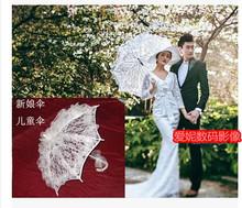Ombrello nuziale puntelli bianco laciness ombrello grande piccolo pizzo ombrello(China (Mainland))