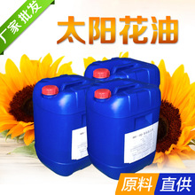 The manufacturers for the sunflower oil sunflower oil base oil imported oil wholesale raw materials wholesale(China (Mainland))
