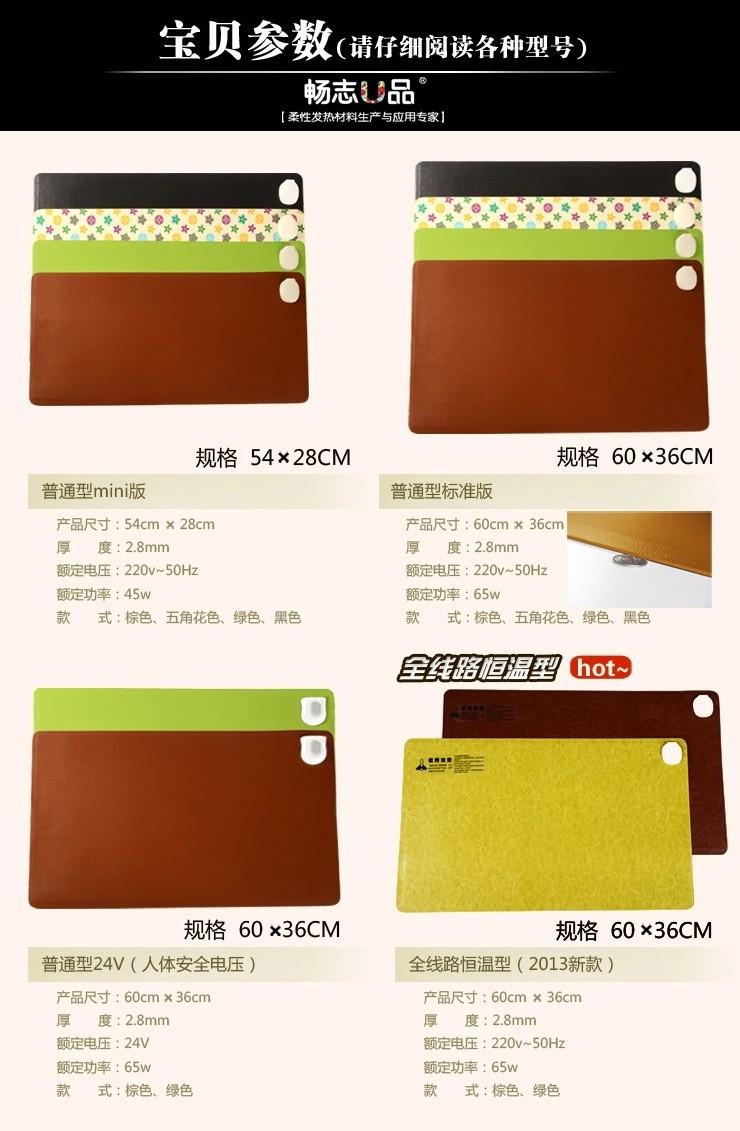 warm hand mat (5)