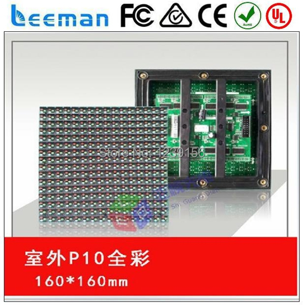 Leeman P10 RGB LED module --- p10 rgb module /p10 outdoor led display panels /p10 led advertising board(China (Mainland))