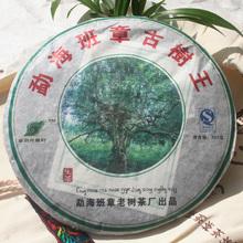 Pu er tea health tea ban chang trees ban chang PU er tea 357 ban chang