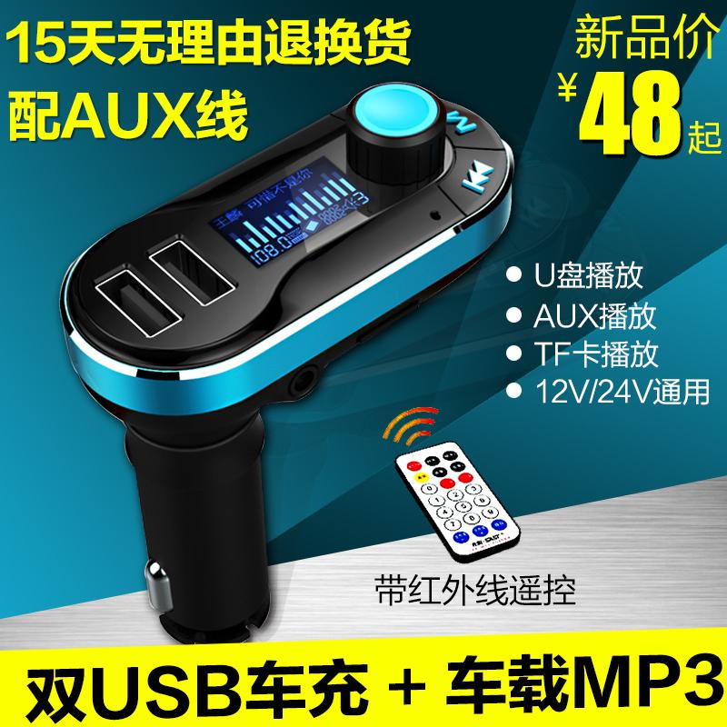 Xianke t66 dual usb car charger card machine player car cigarette lighter trainborn mp3 memory