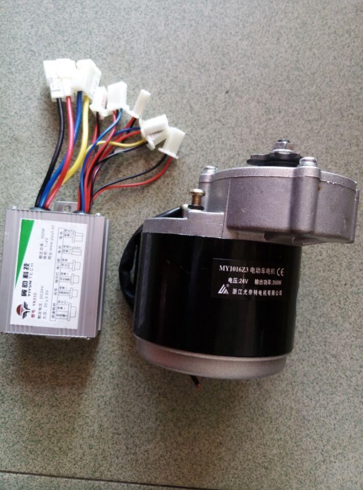 Мотор для электровелосипеда 350 24V DC ,