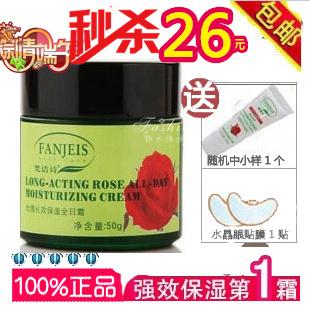 Rose full long-lasting moisturizing day cream 200ml 50g moisturizing nourishing moisturizing