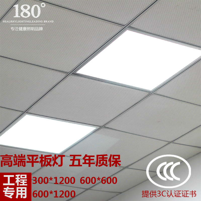 180 degree high end gypsum board ceiling LED flat lamp 600600 office lighting 30120 rectangle(China (Mainland))